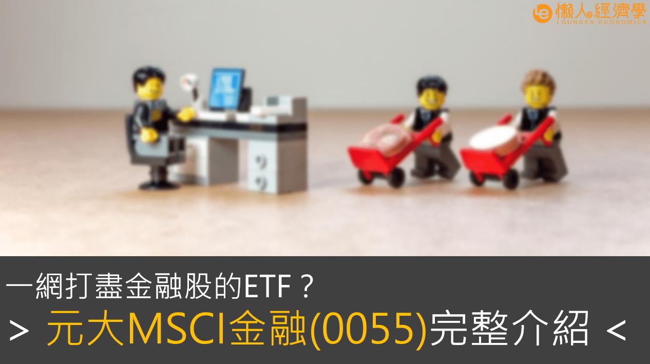 0055介紹-元大MSCI金融