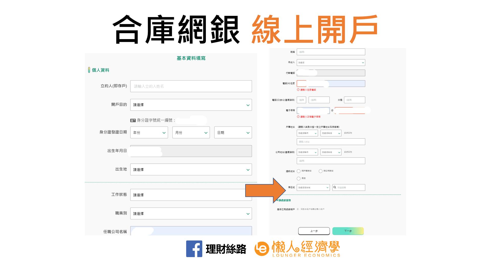 合作金庫數位帳戶輸入基本資料
