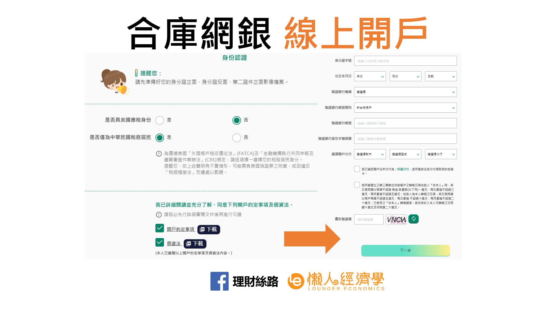 合作金庫數位帳戶身分認證