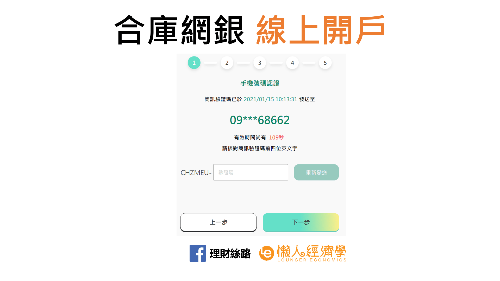 合作金庫數位帳戶手機認證