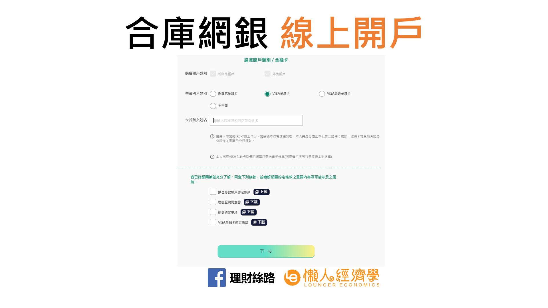 合作金庫數位帳戶選擇金融卡