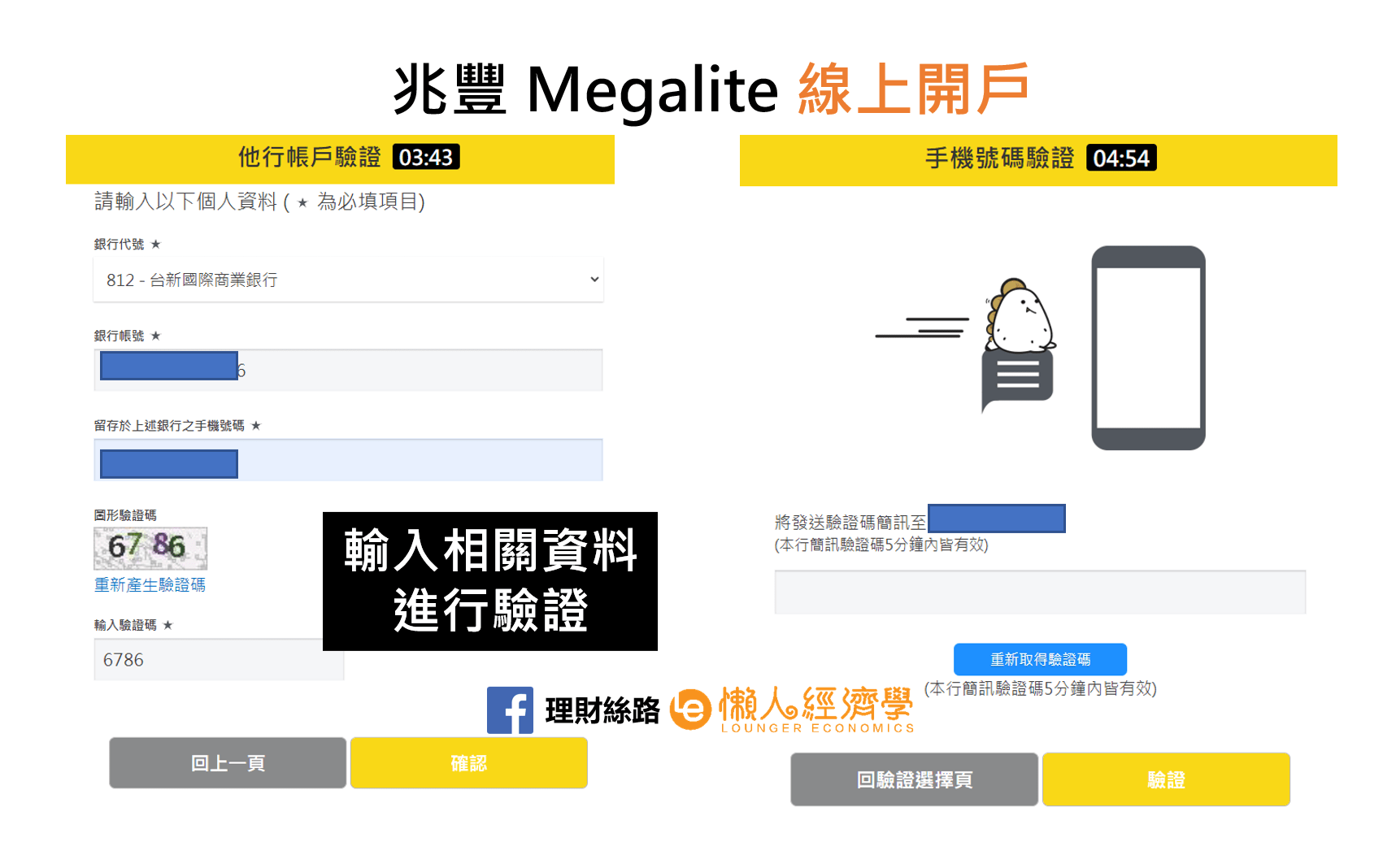 MegaLite數位帳戶申請步驟-3