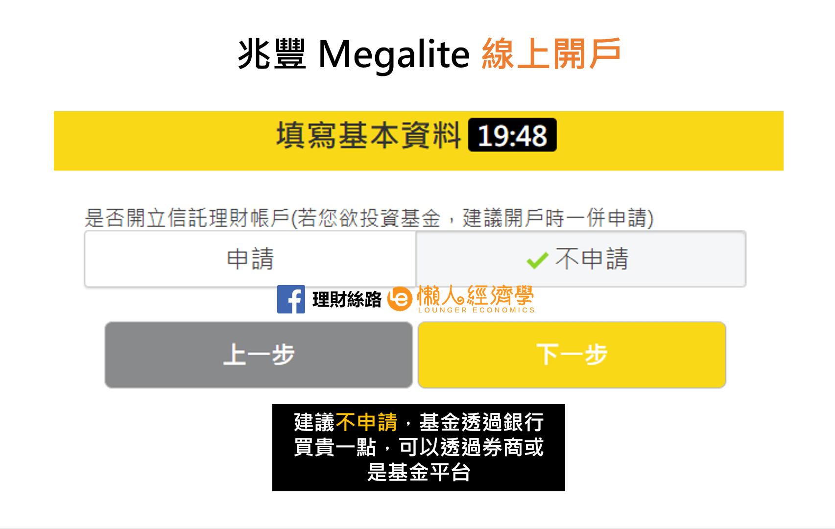 MegaLite數位帳戶申請步驟-6