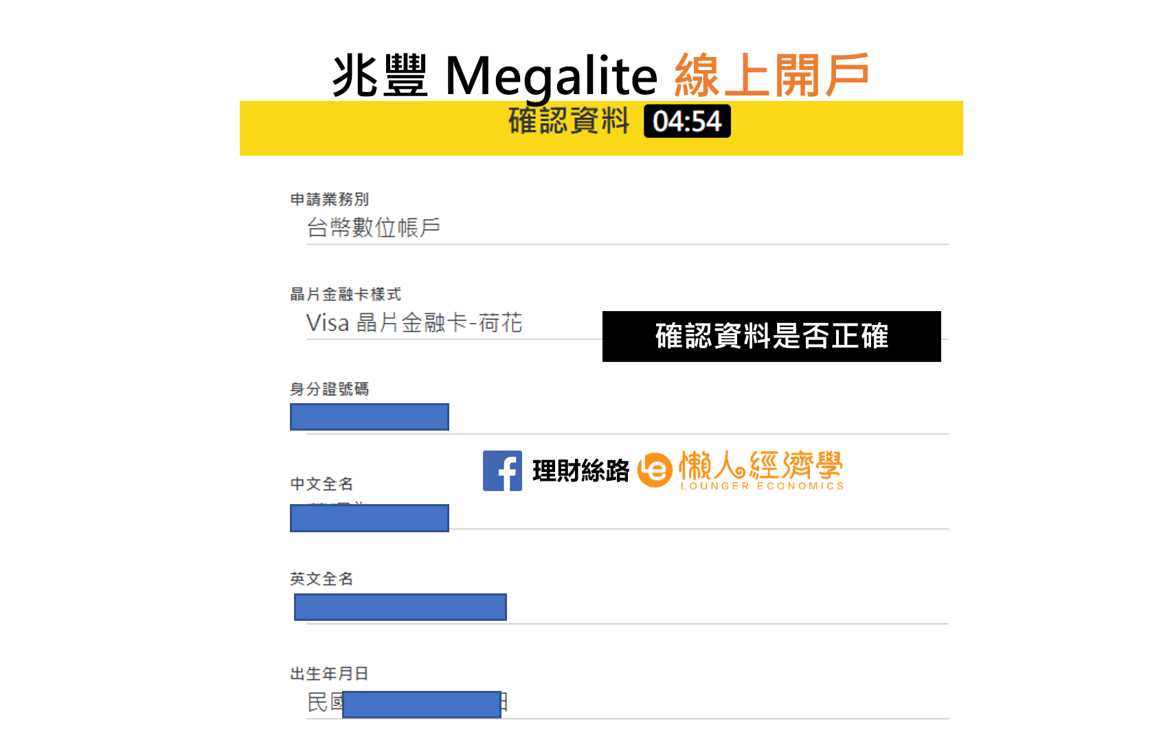 MegaLite數位帳戶申請步驟-7
