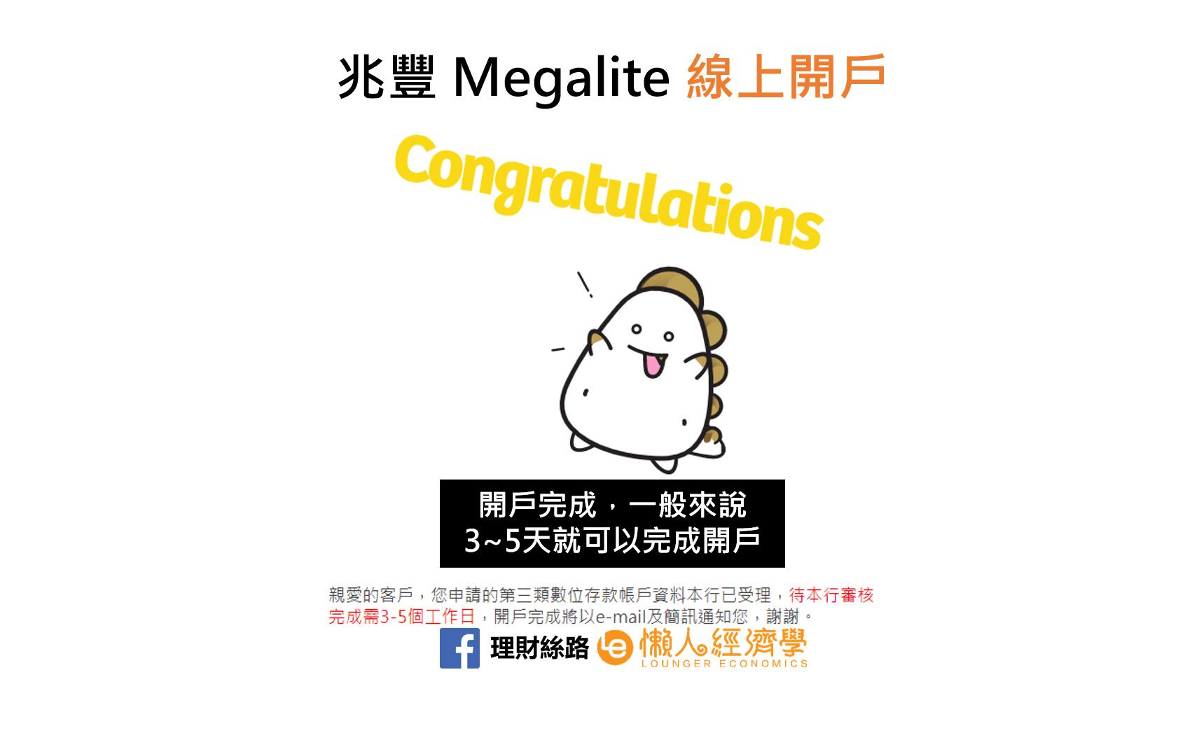 MegaLite數位帳戶申請步驟-8