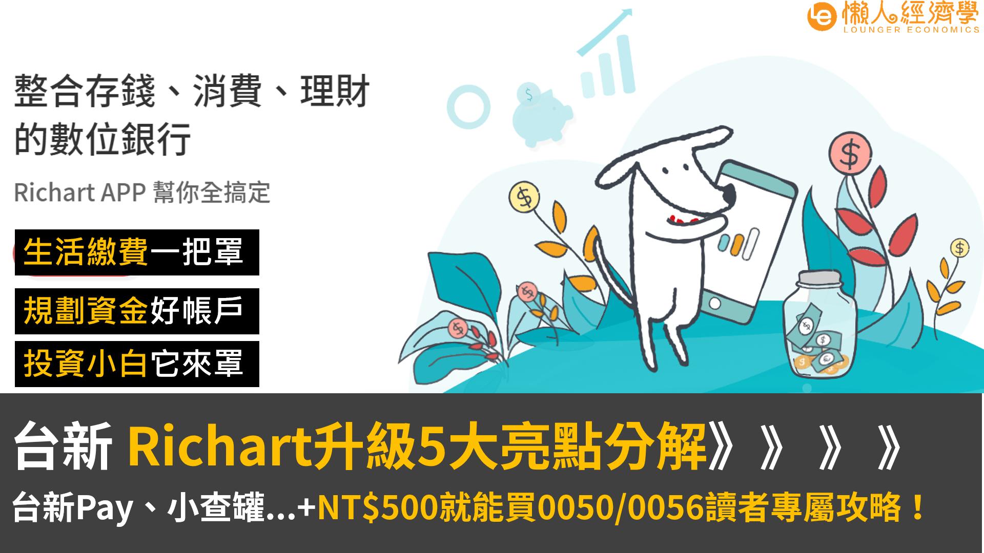 台新 Richart數位帳戶功能升級亮點介紹