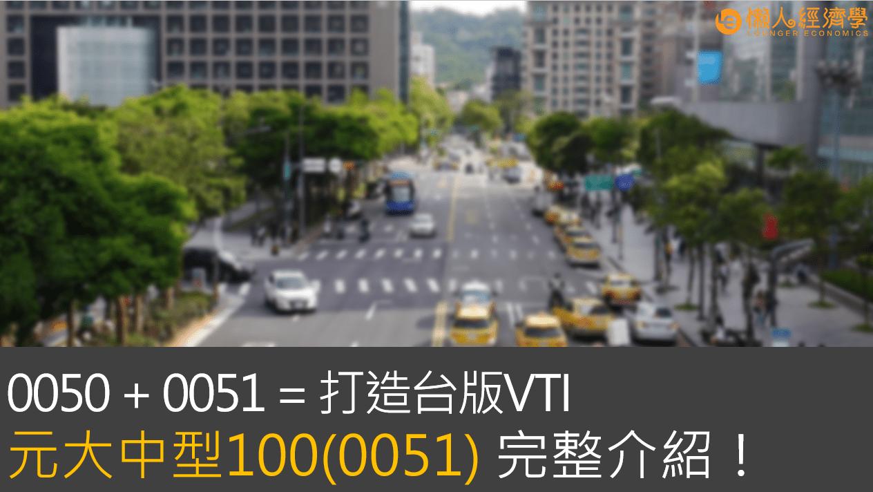 元大中型100(0051) 完整介紹