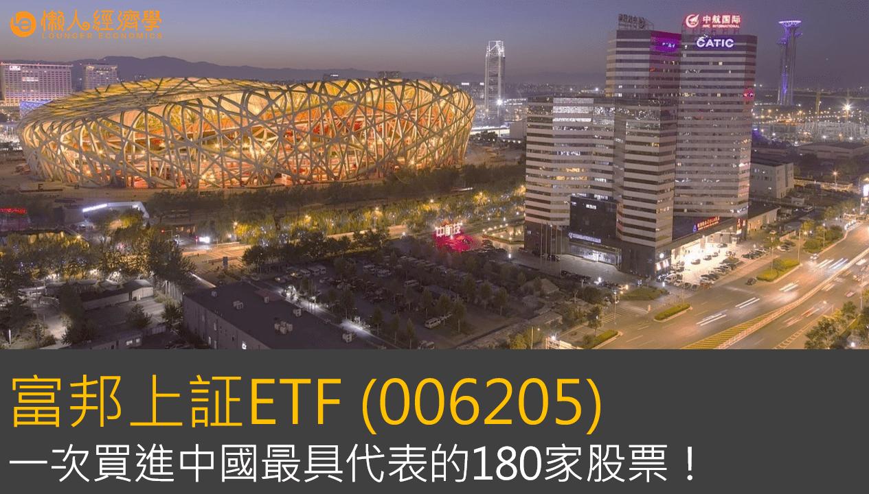 006205(富邦上証)ETF,一次買進中國最具代表的180家股票