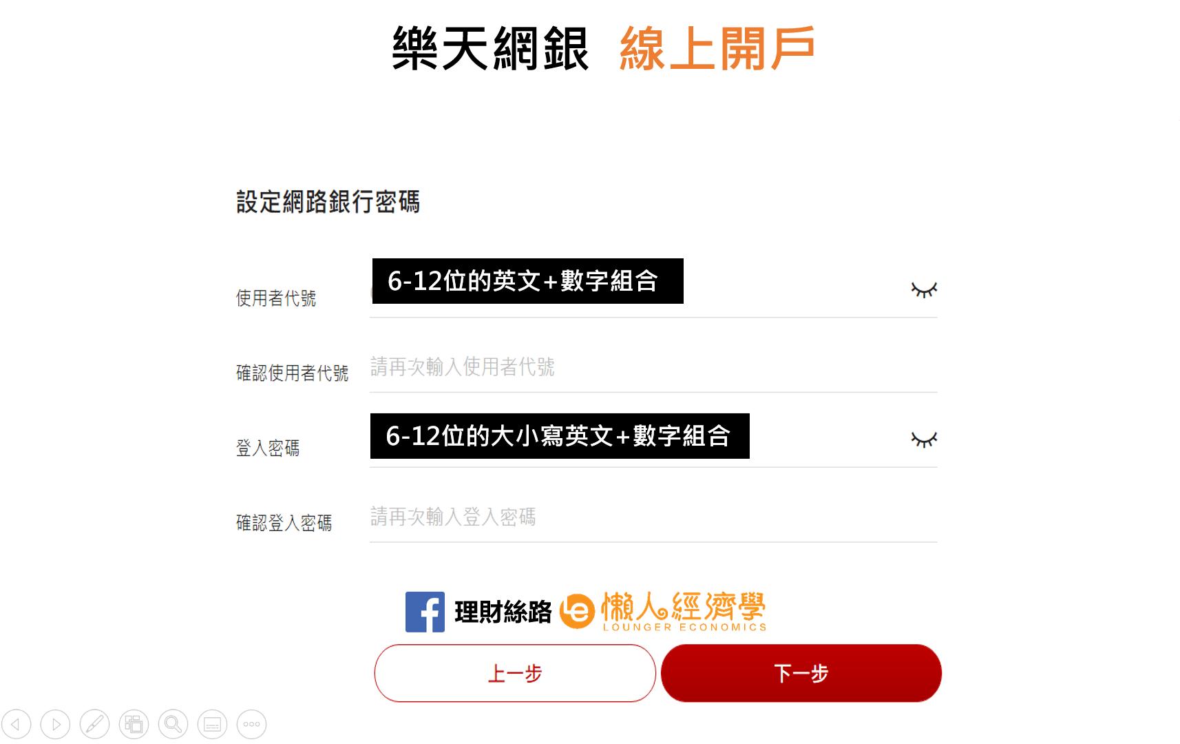 樂天網銀開戶設定網銀密碼