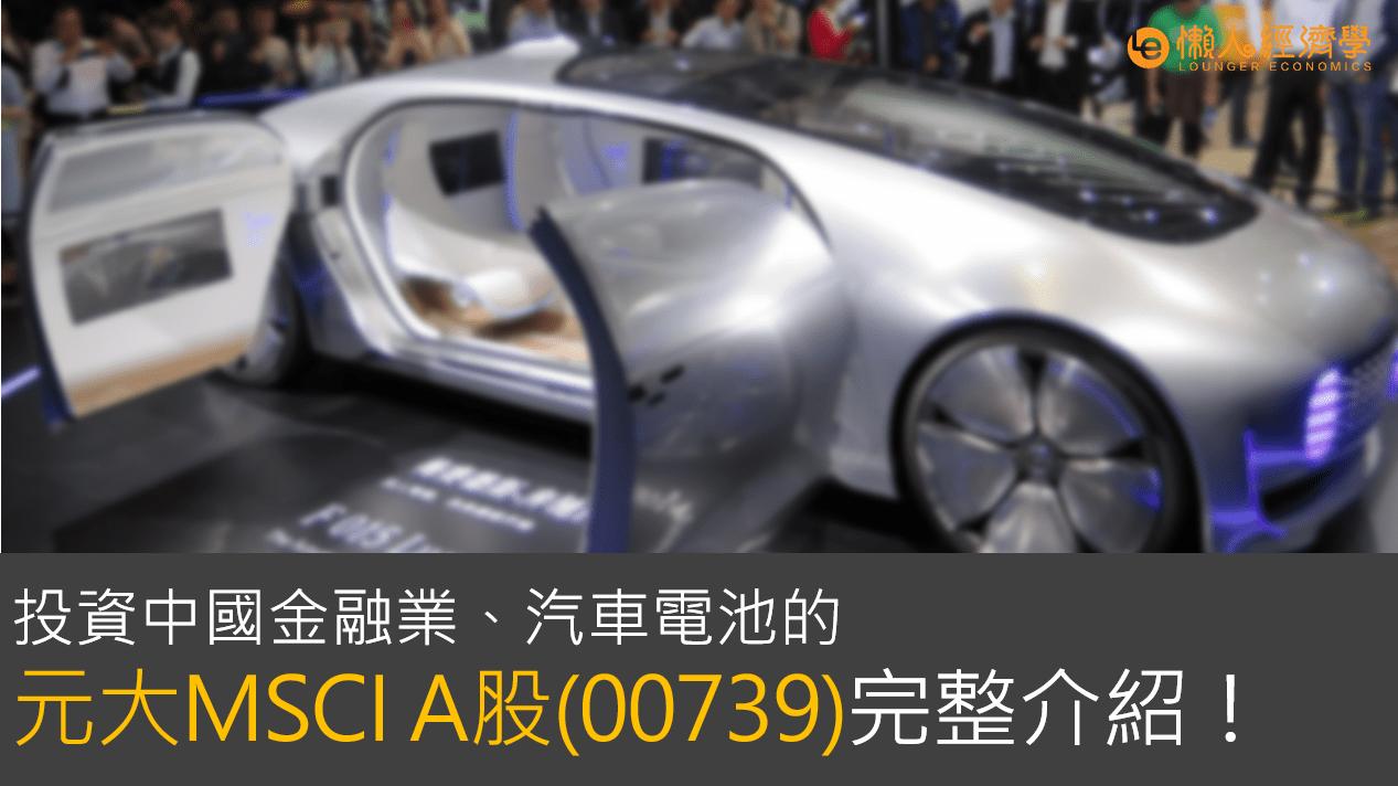 元大MSCI中國A股ETF 00739