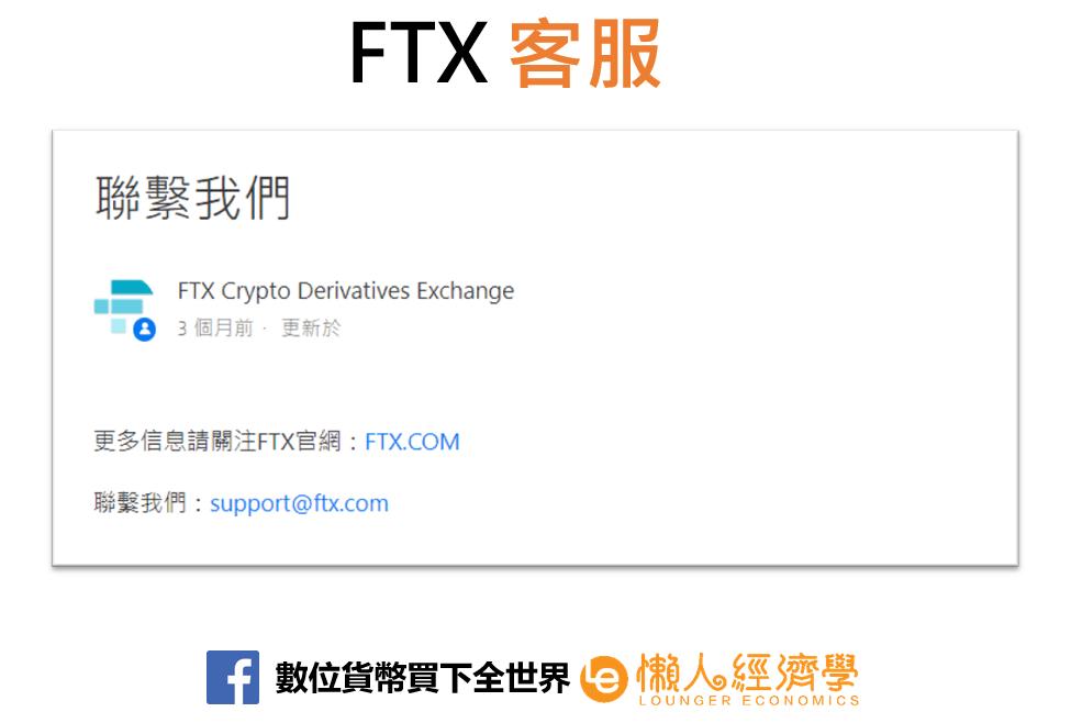 FTX客服