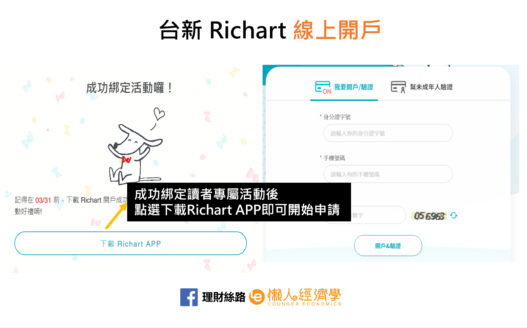 richart用戶禮