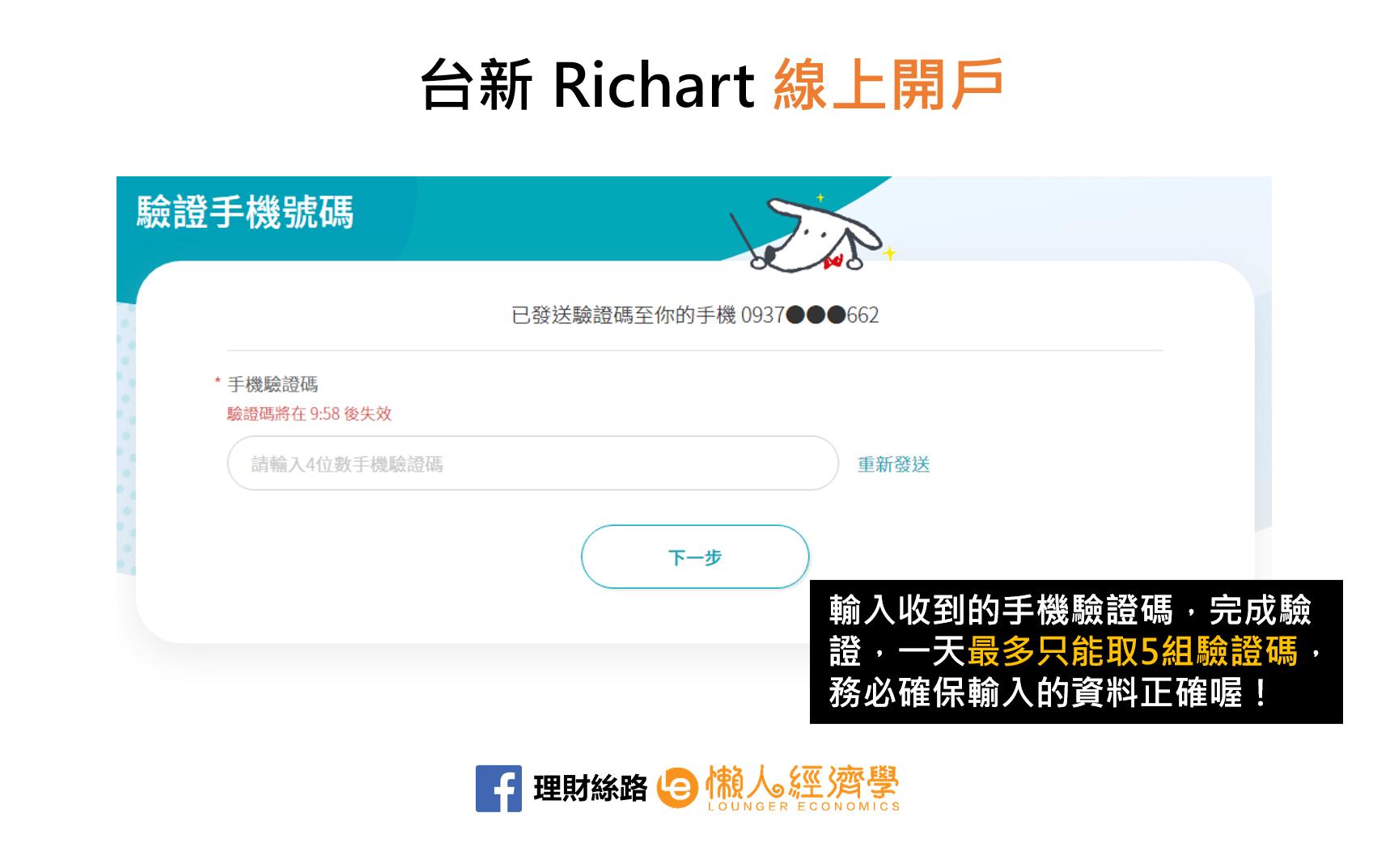 richart開戶教學