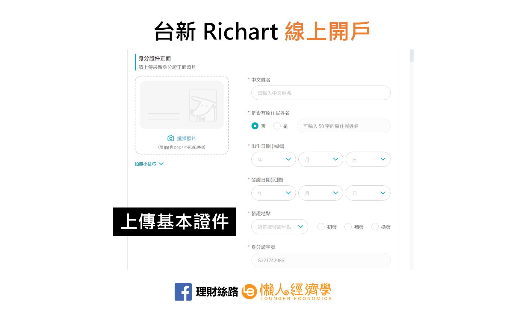 台新Richart上傳證件