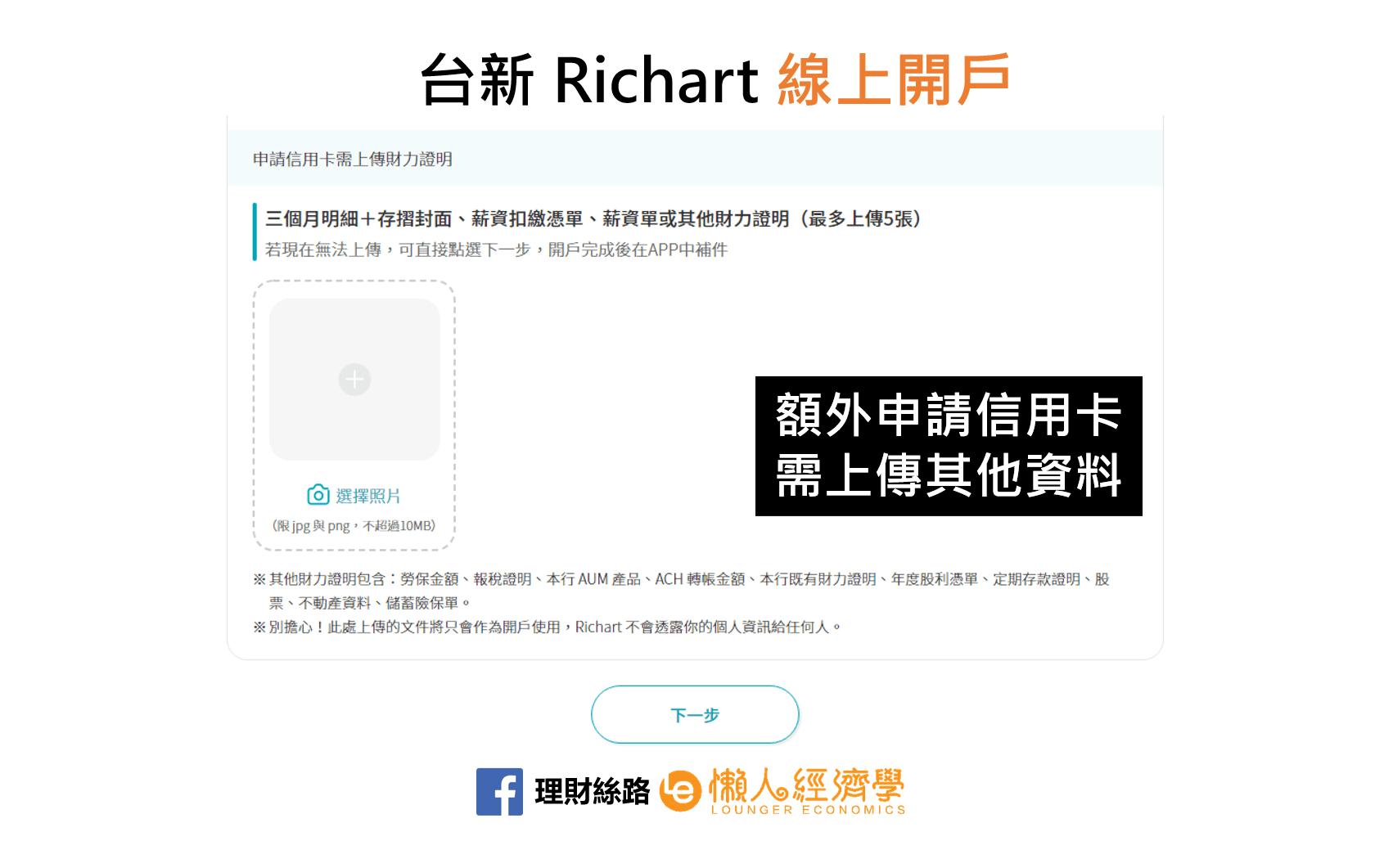 台新Richart財力證明