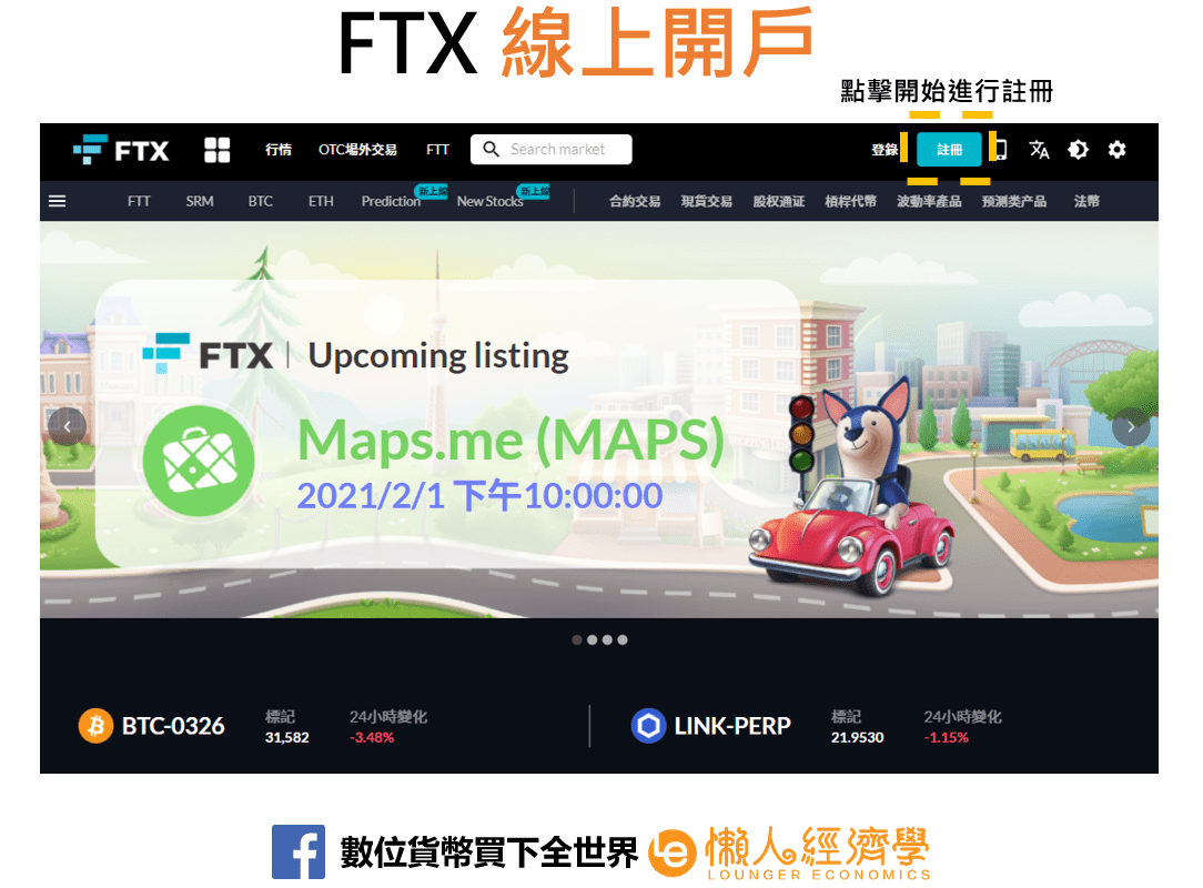 FTX開戶