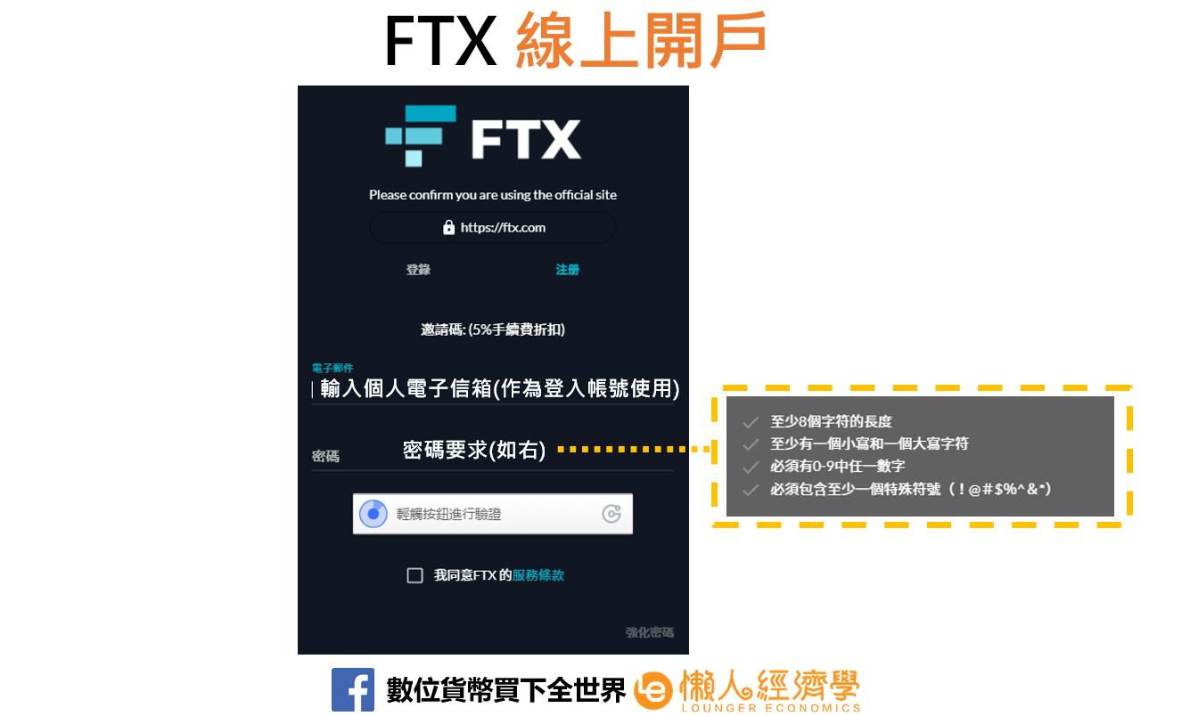 FTX線上開戶2