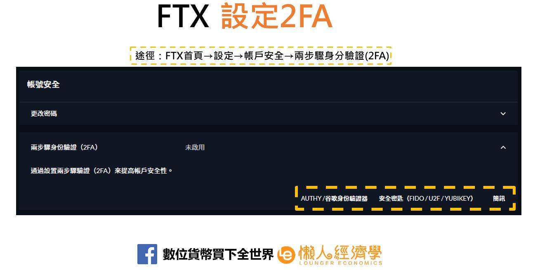 FTX 2FA