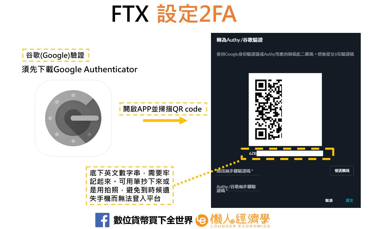 FTX Google驗證