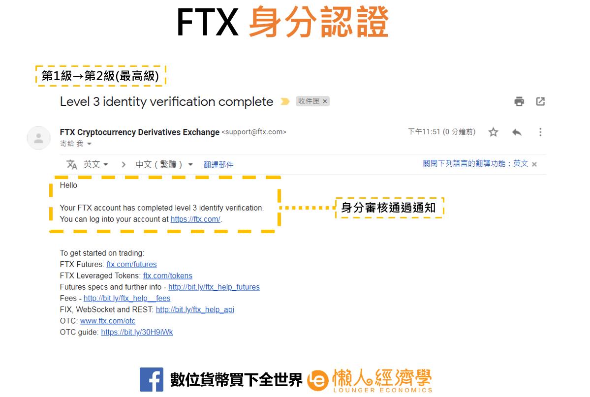 FTX身分驗證7