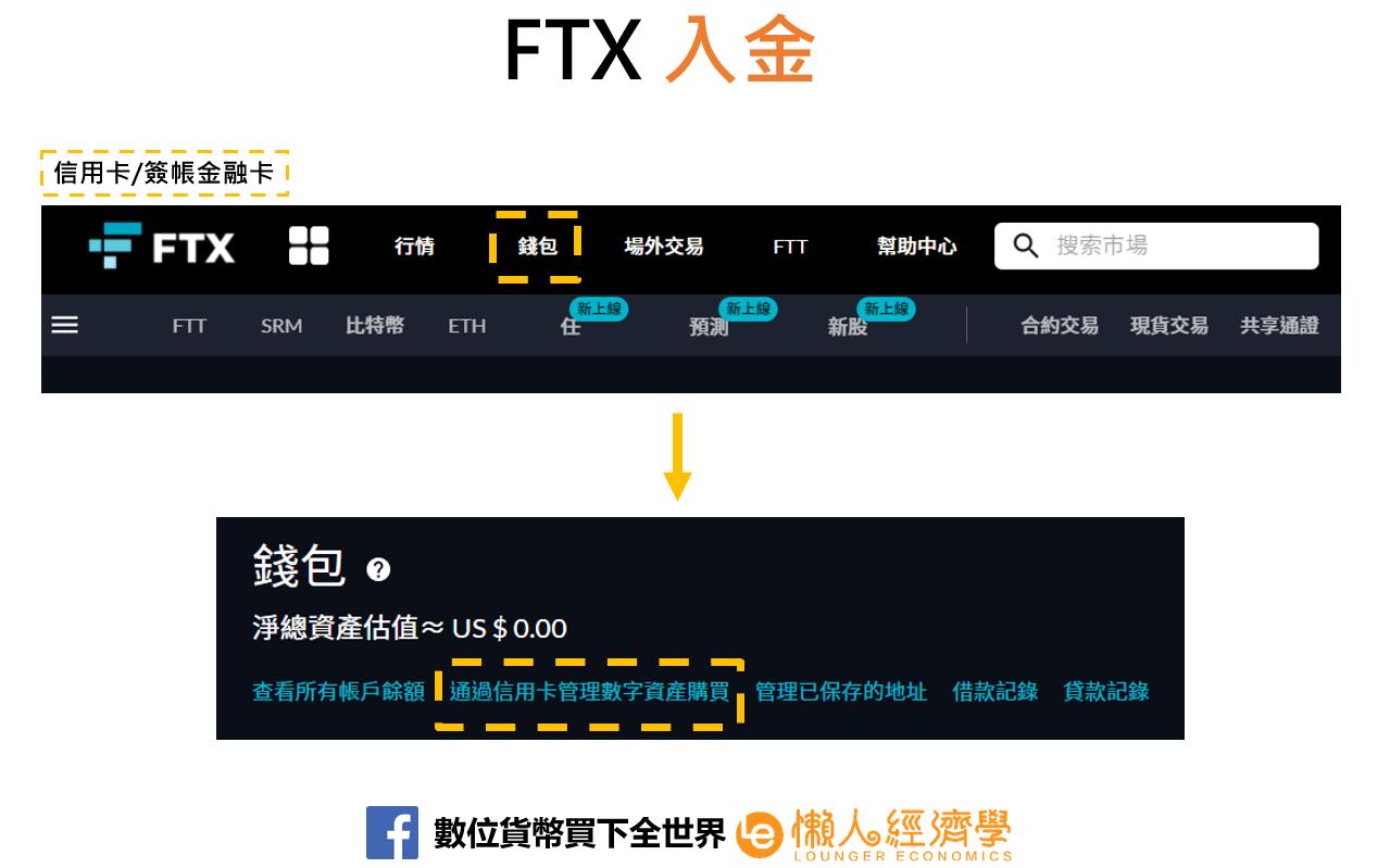 FTX入金2