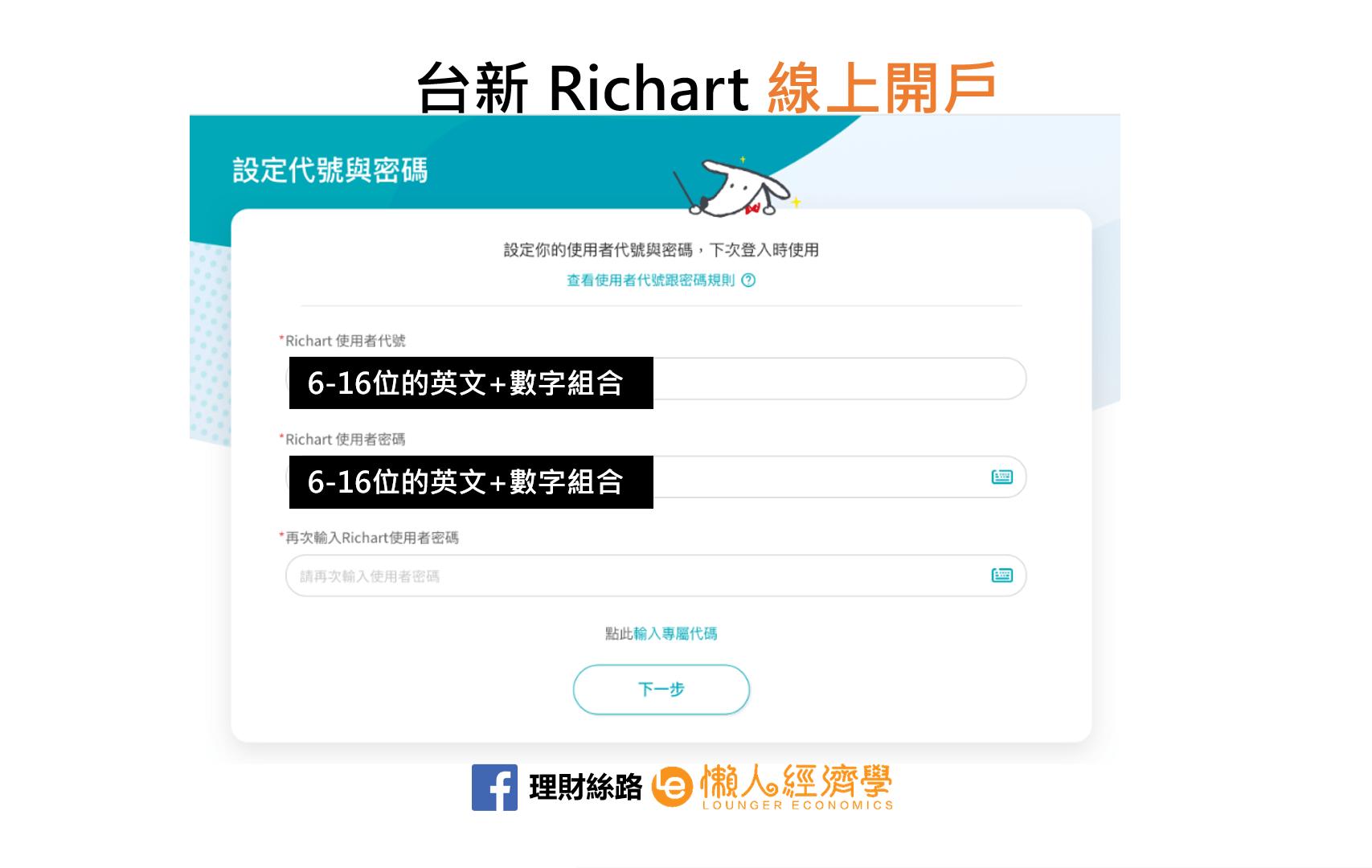 台新Richart設定使用者代碼&密碼