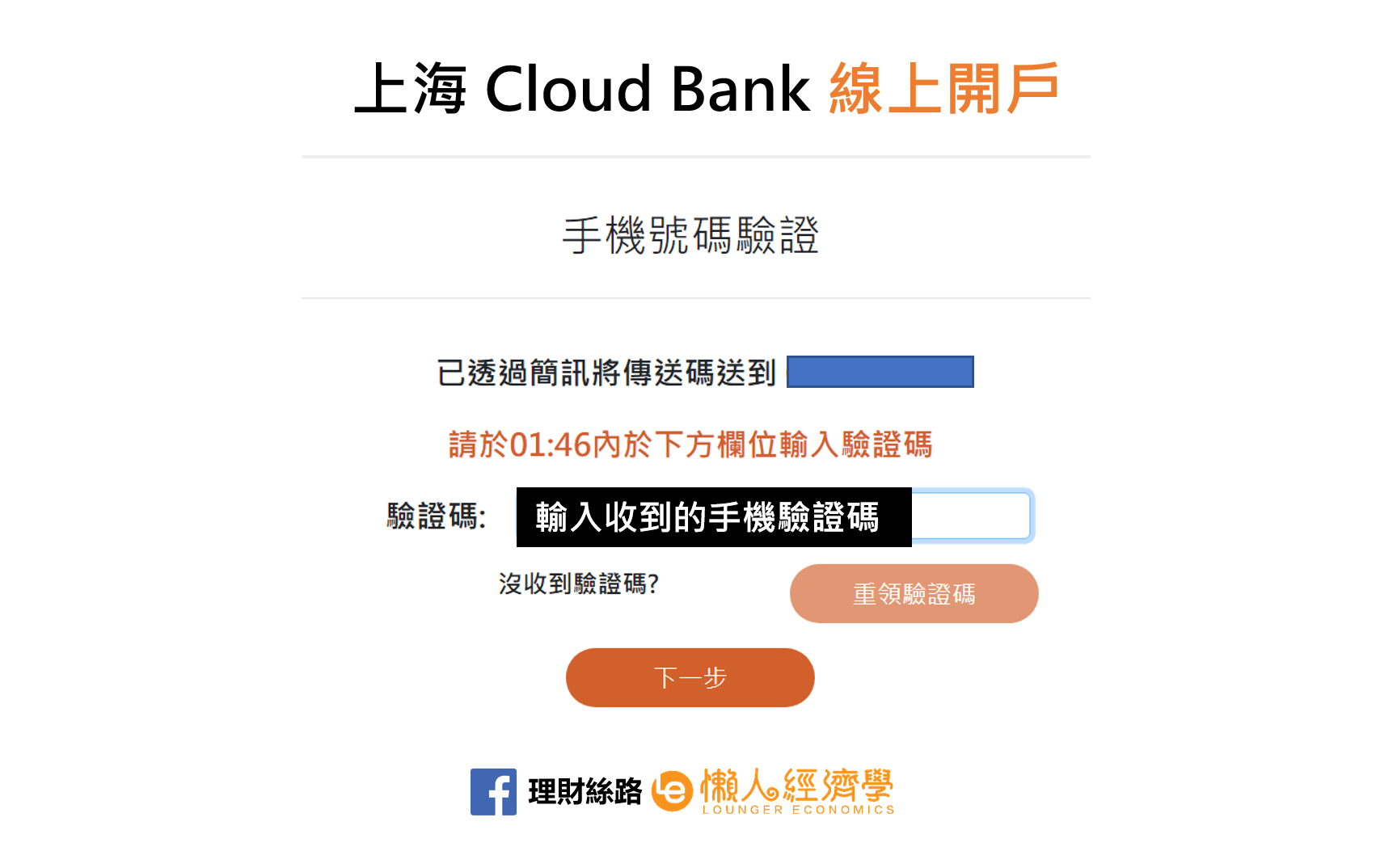 上海Cloud Bank開戶手機驗證