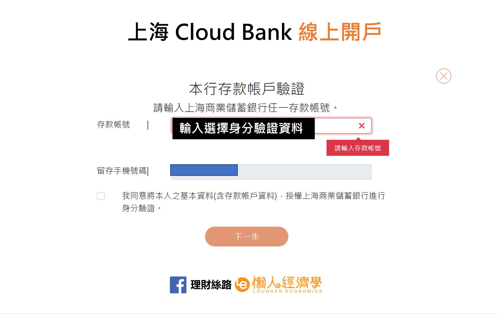 上海Cloud Bank身分驗證