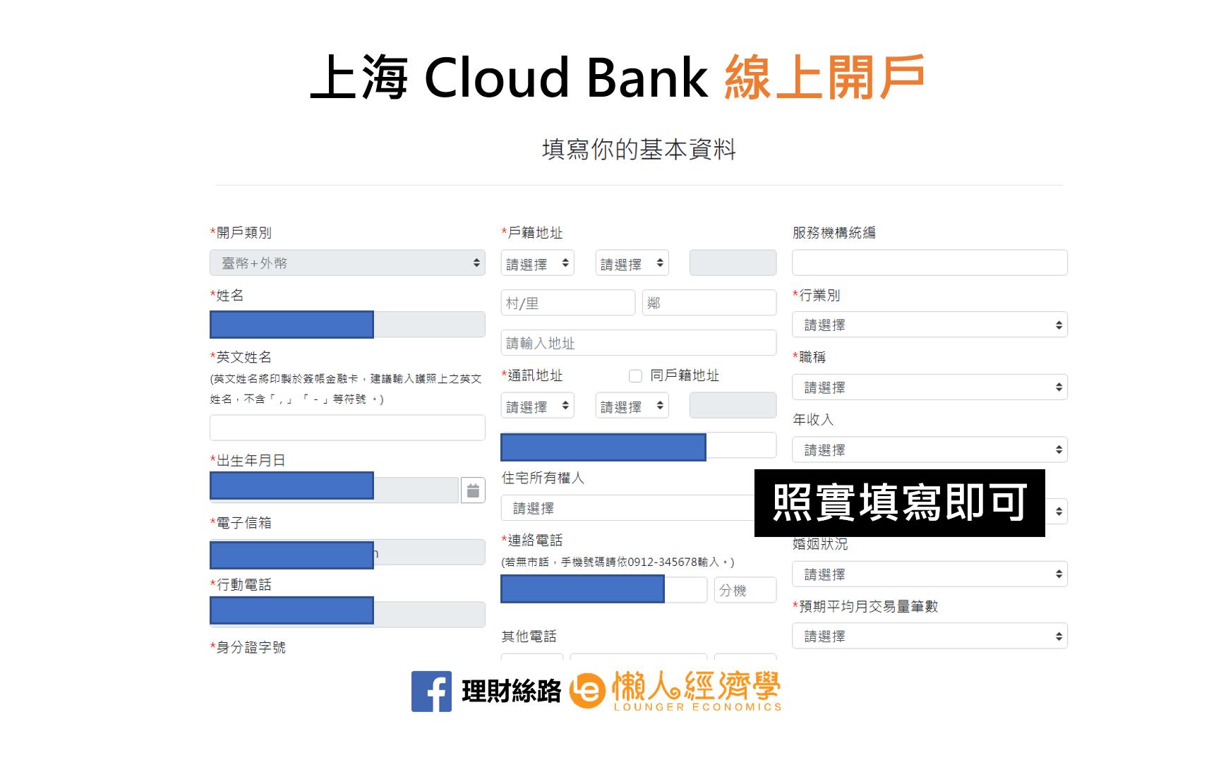 上海Cloud Bank填寫基本資料