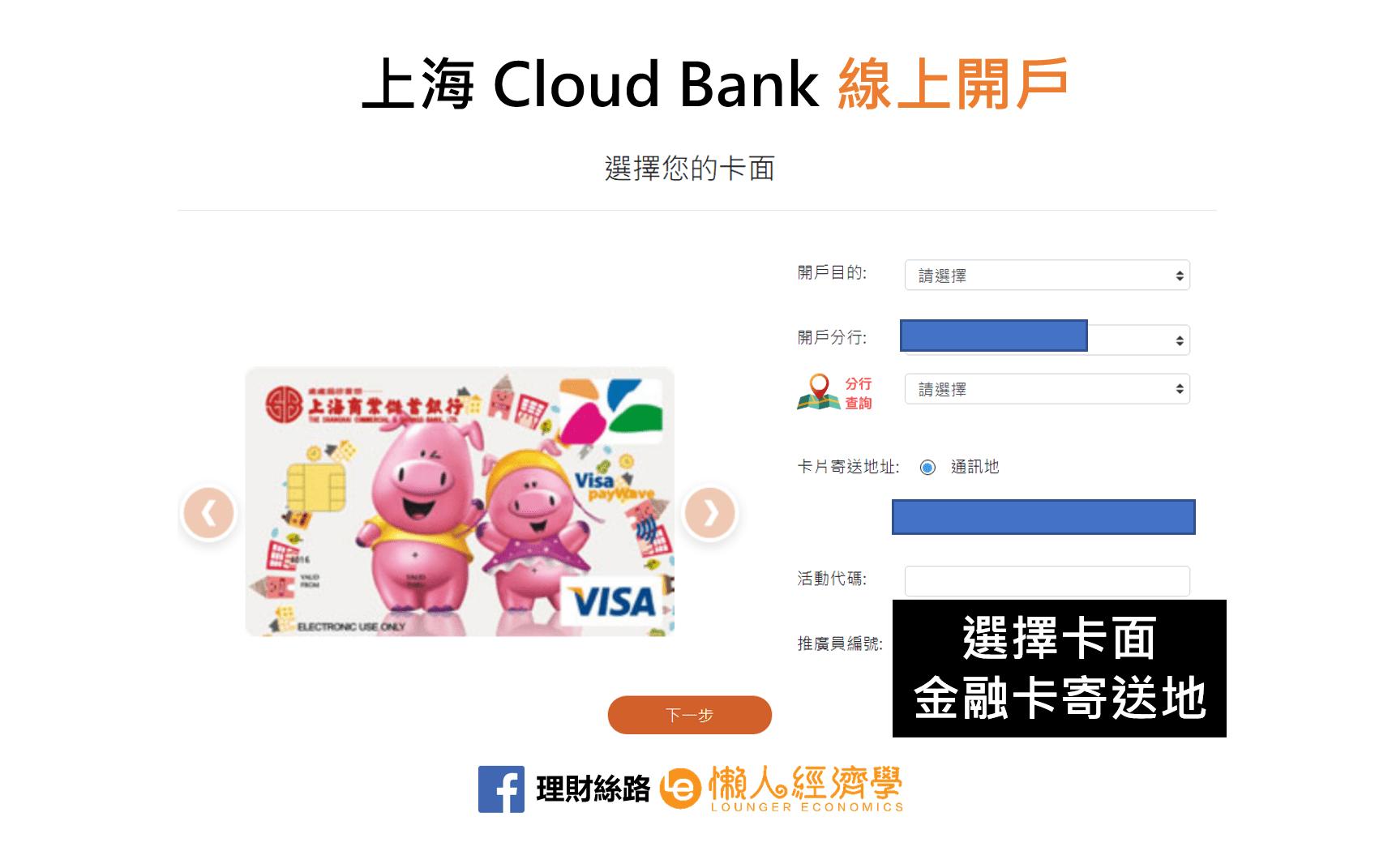上海Cloud Bank選擇卡面