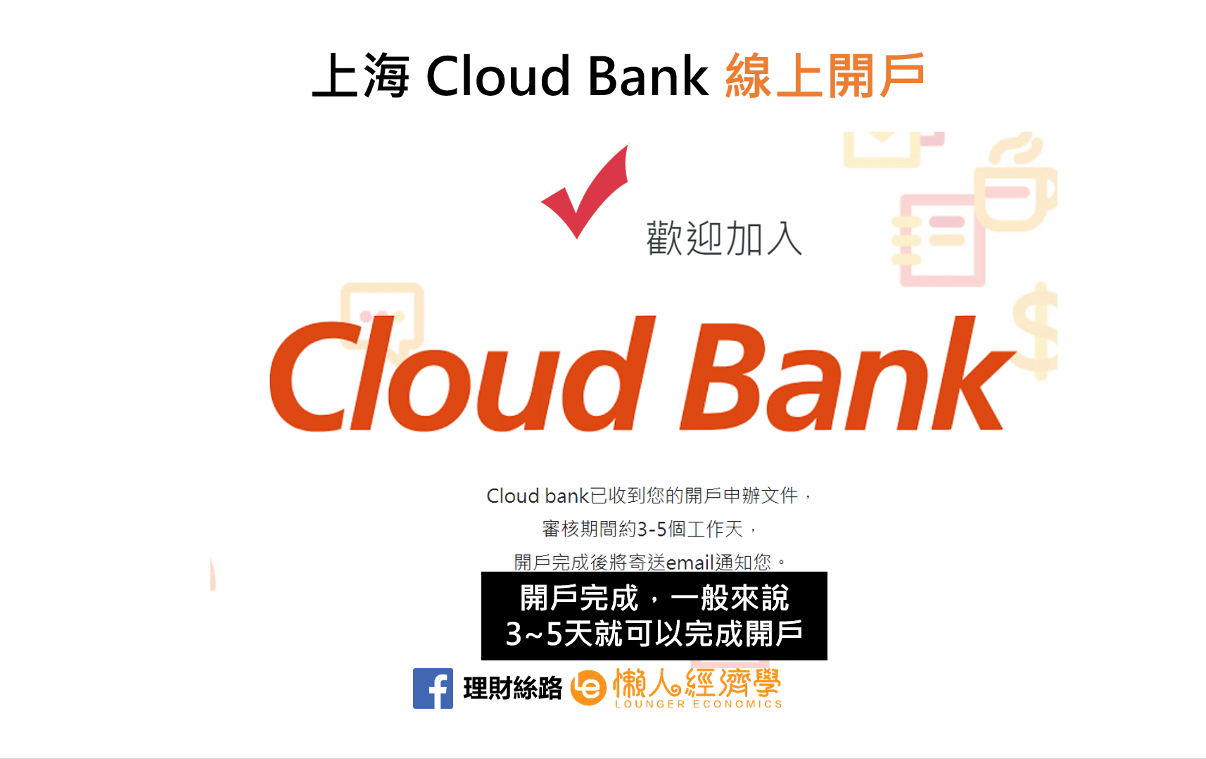 上海Cloud Bank完成開戶