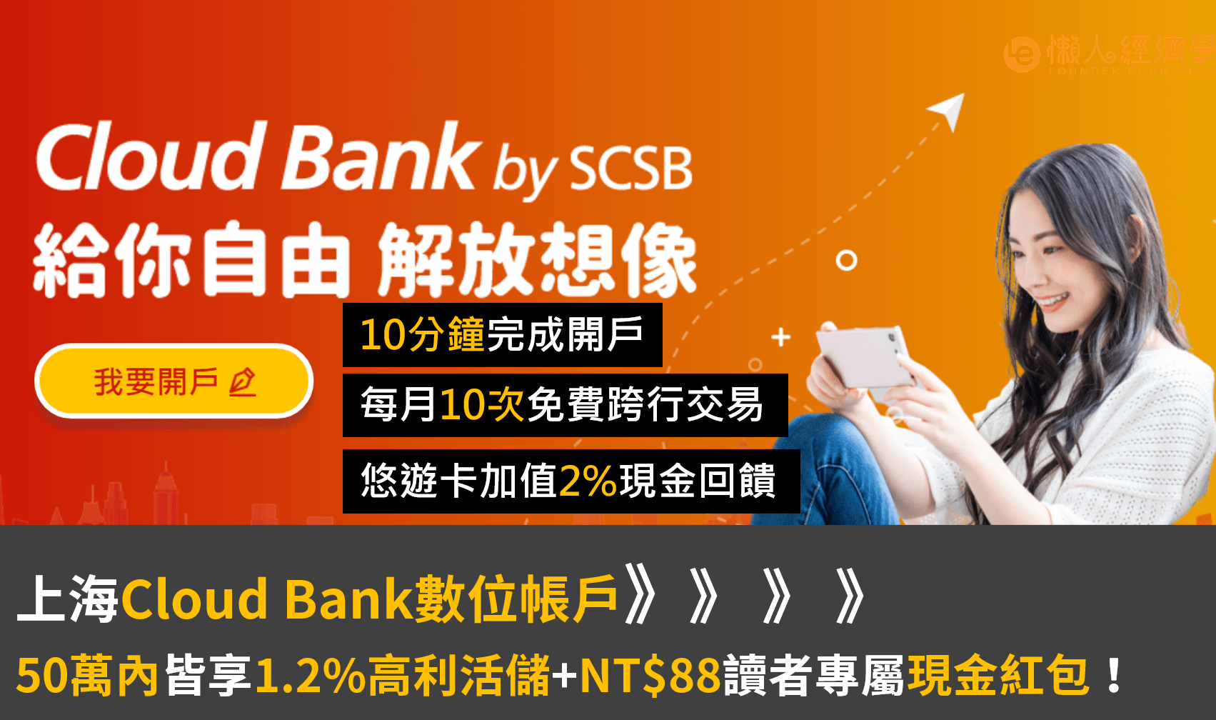 上海Cloud Bank介紹
