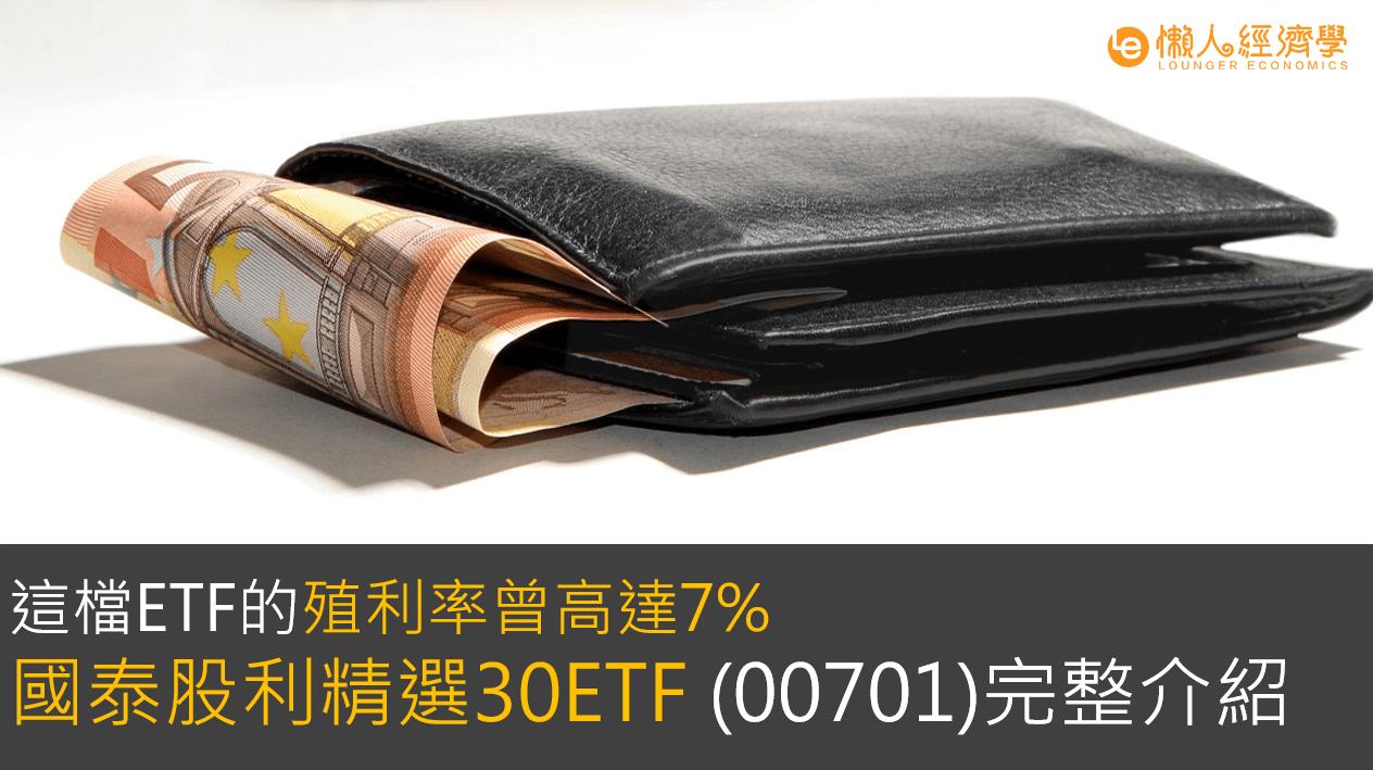 國泰股利精選30ETF (00701)完整介紹