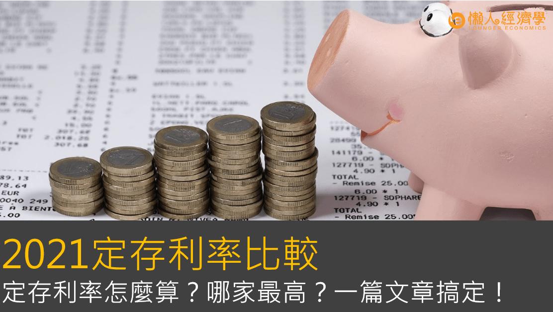 定存利率比較指南:30間銀行定存利率哪家最高?定存利率怎麼算?(持續更新)