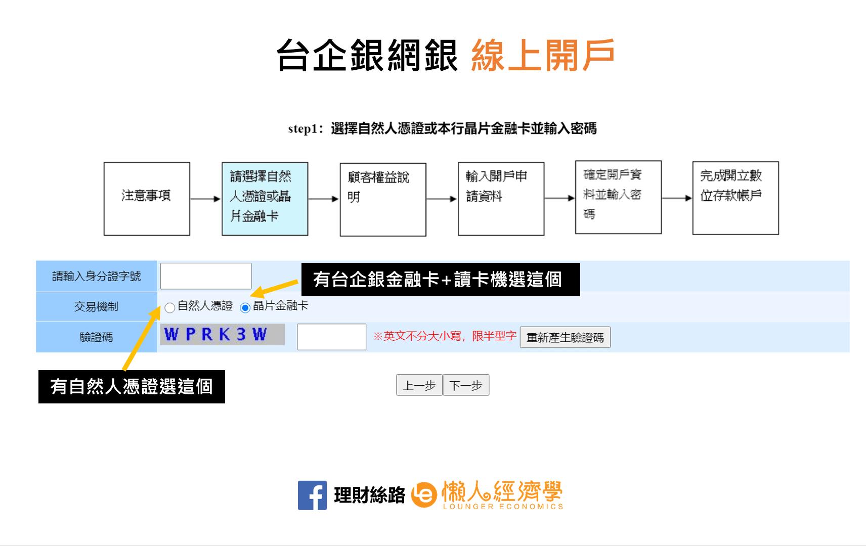 台企銀數位帳戶開戶教學-1