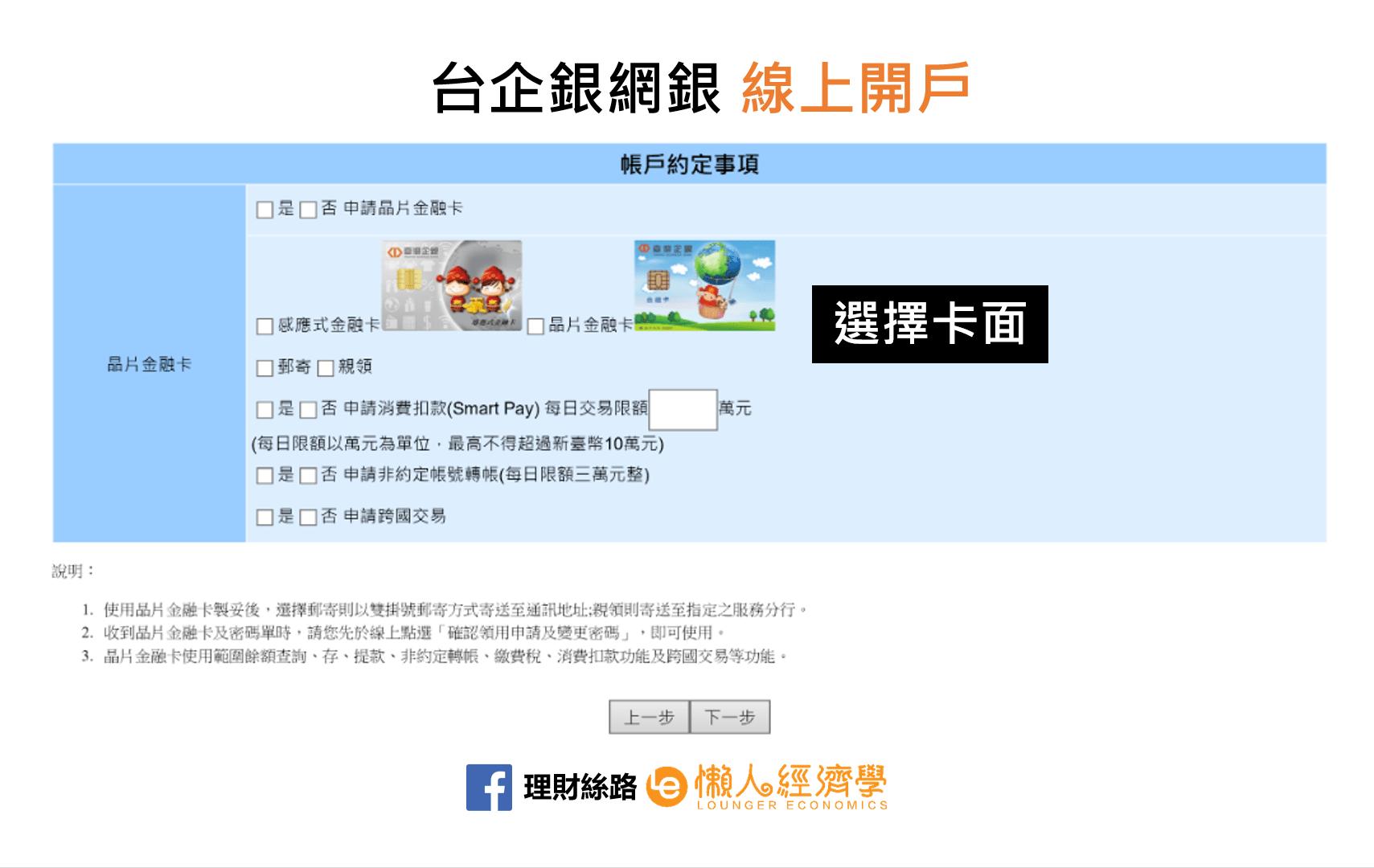 台企銀數位帳戶開戶教學-3