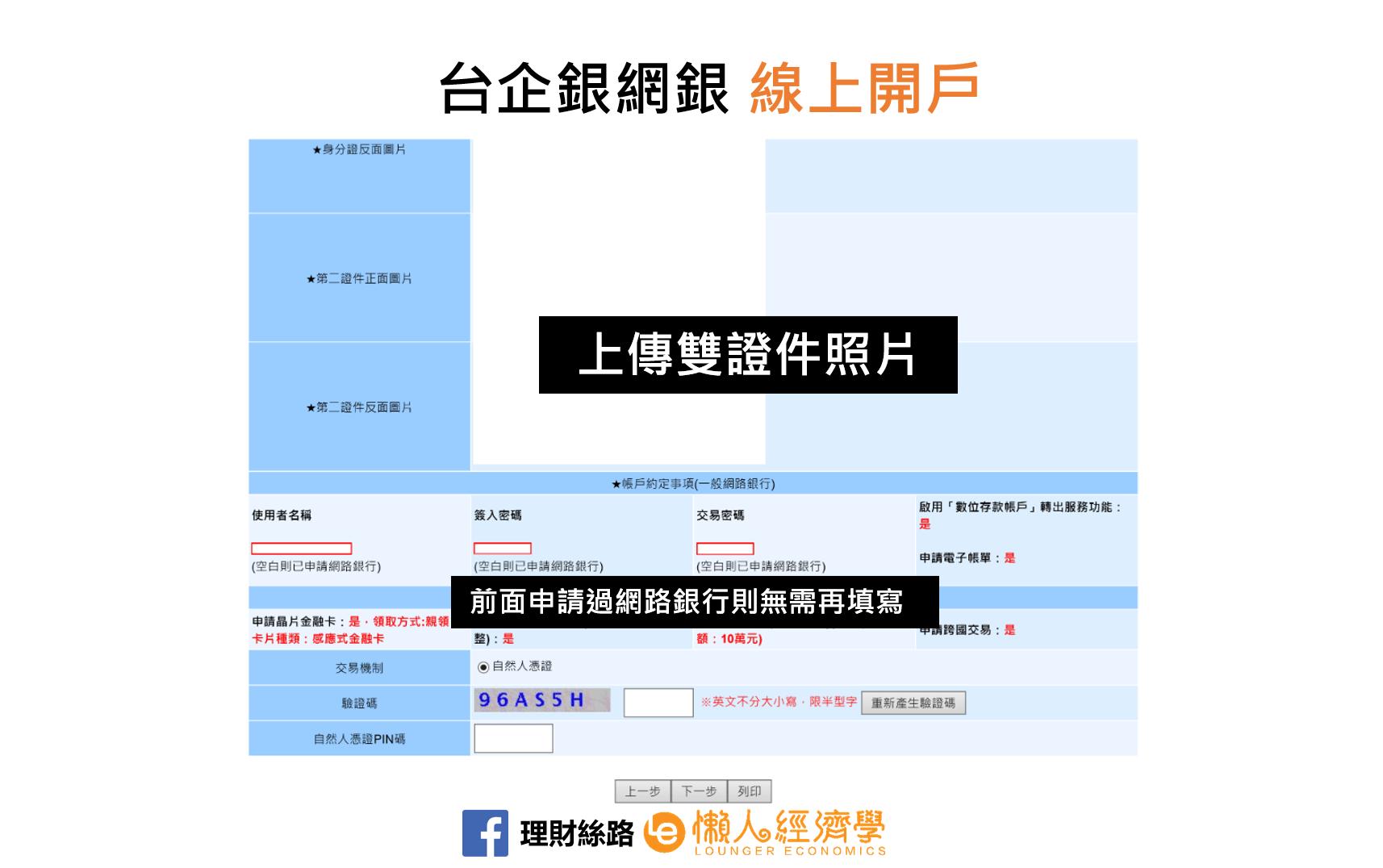 台企銀數位帳戶開戶教學-4