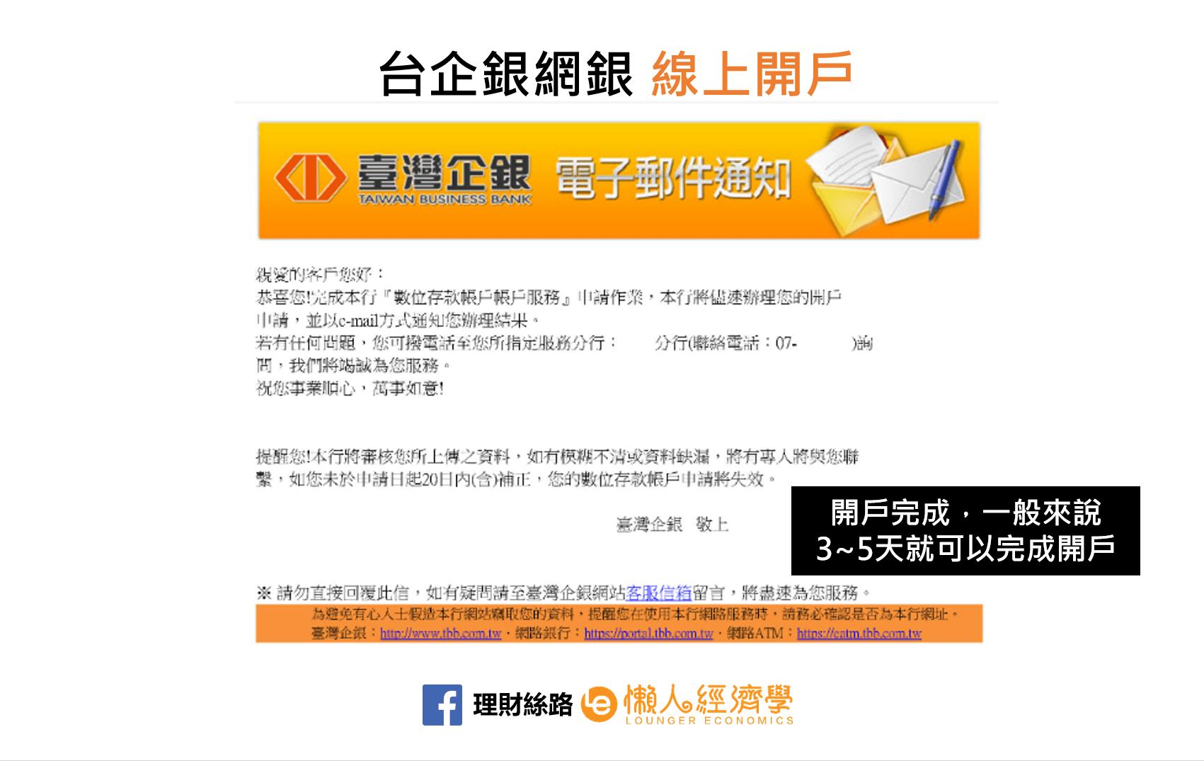台企銀數位帳戶開戶教學-5