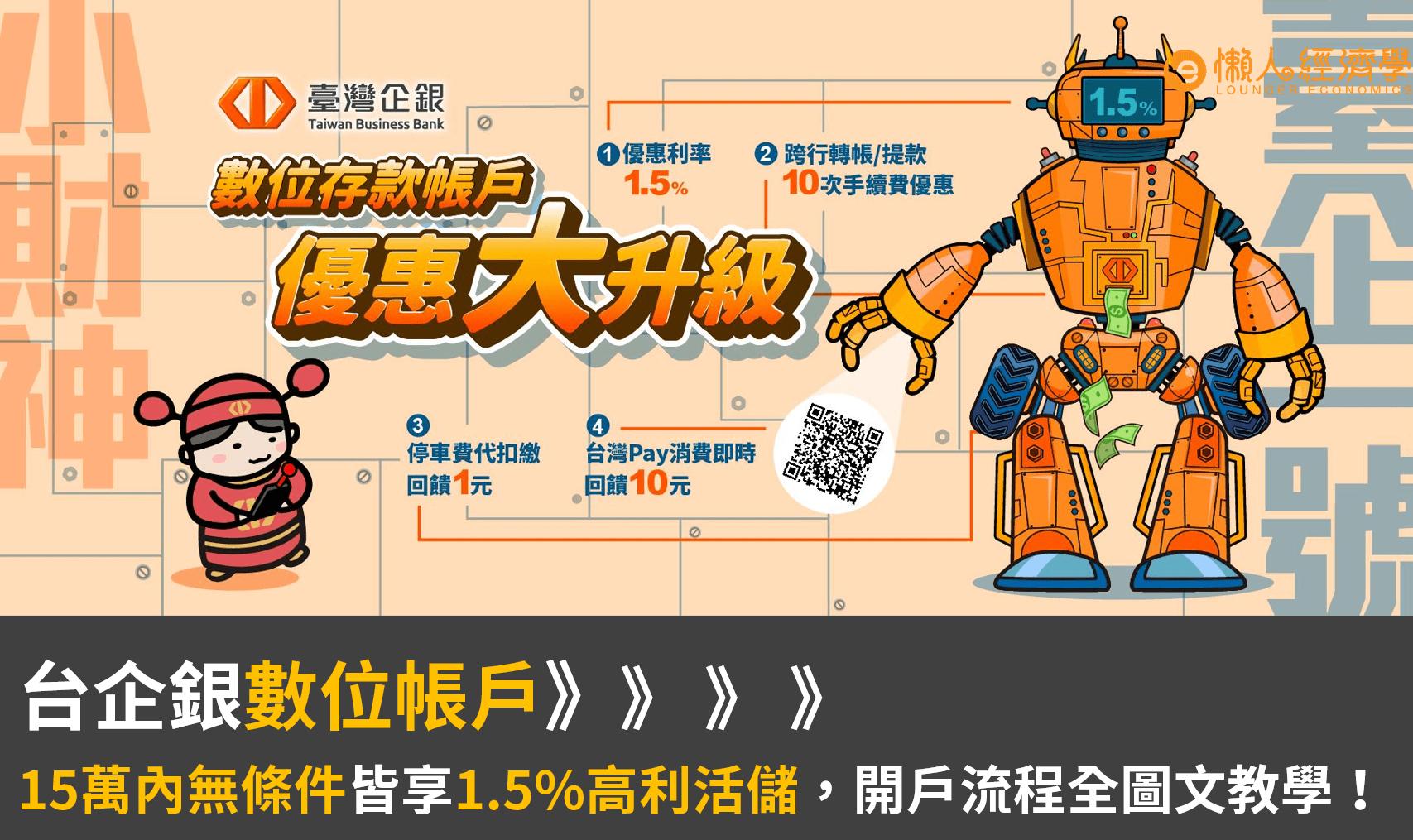 台企銀數位帳戶開戶教學-6