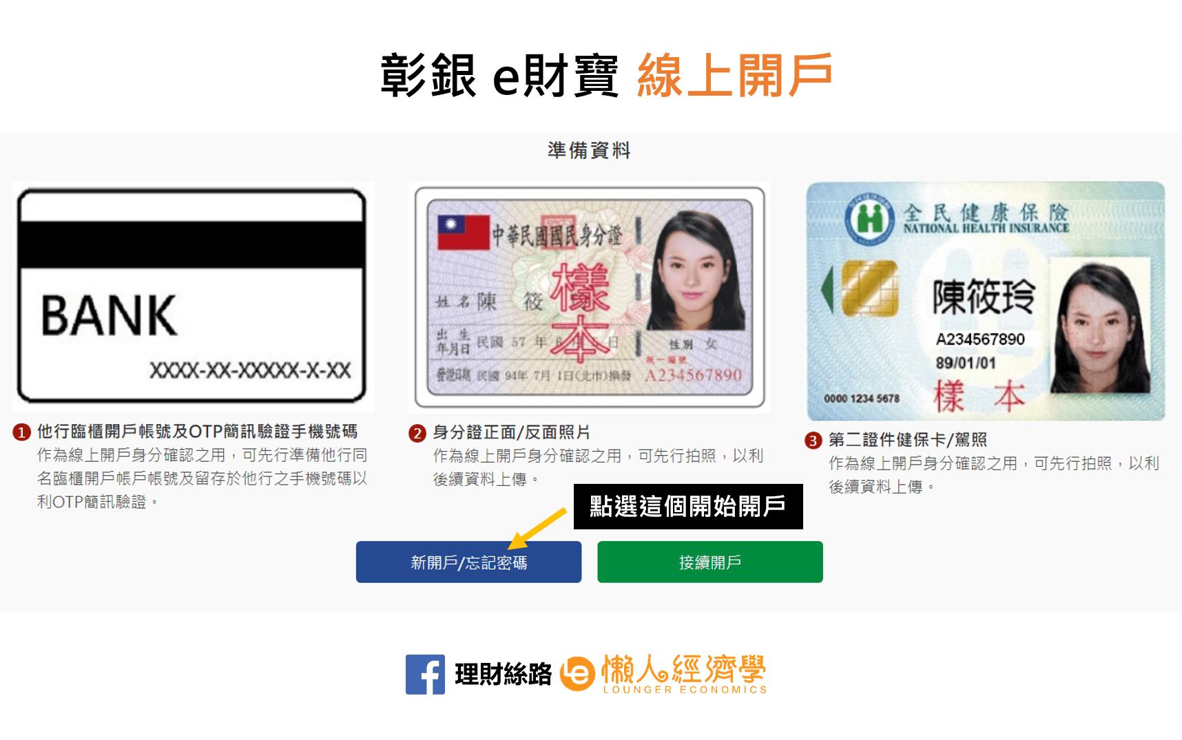 彰銀數位帳戶開戶教學-2
