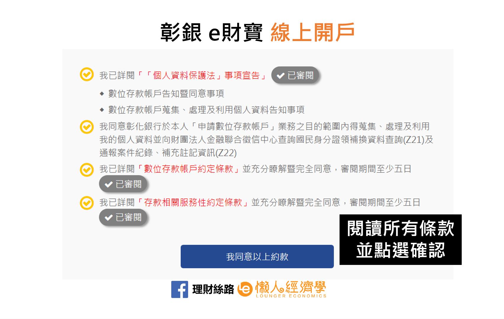 彰銀數位帳戶開戶教學-3