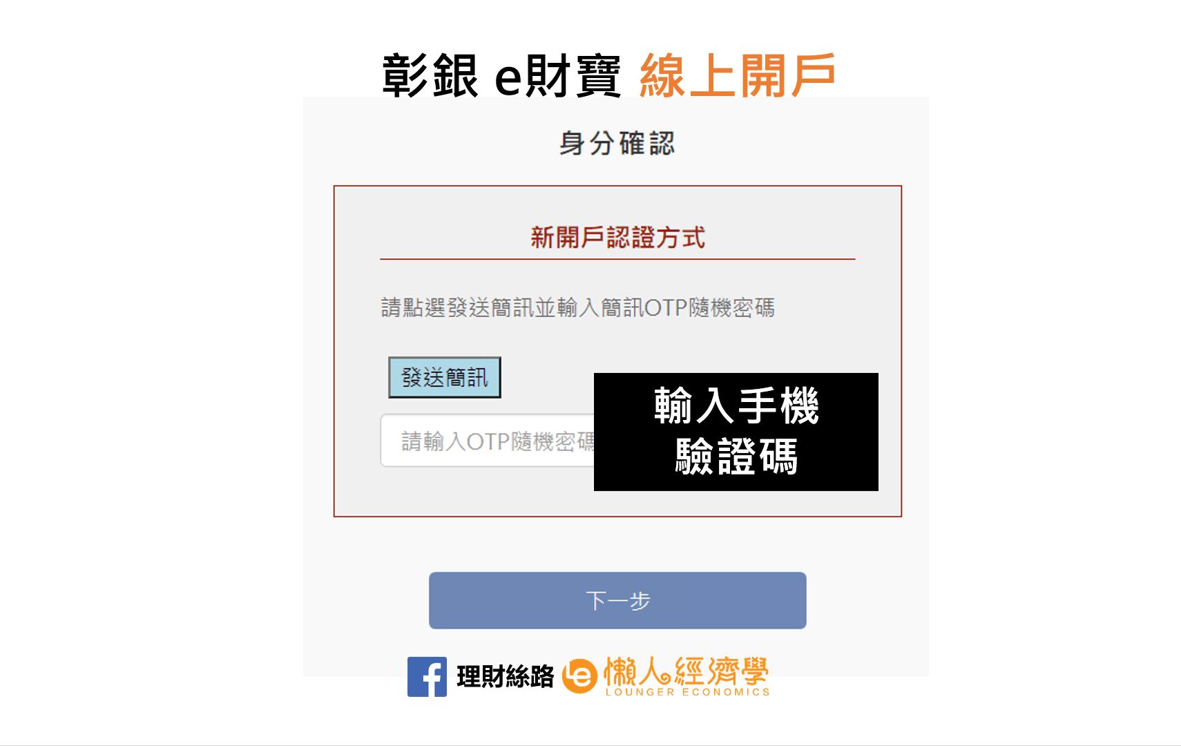 彰銀數位帳戶開戶教學-5