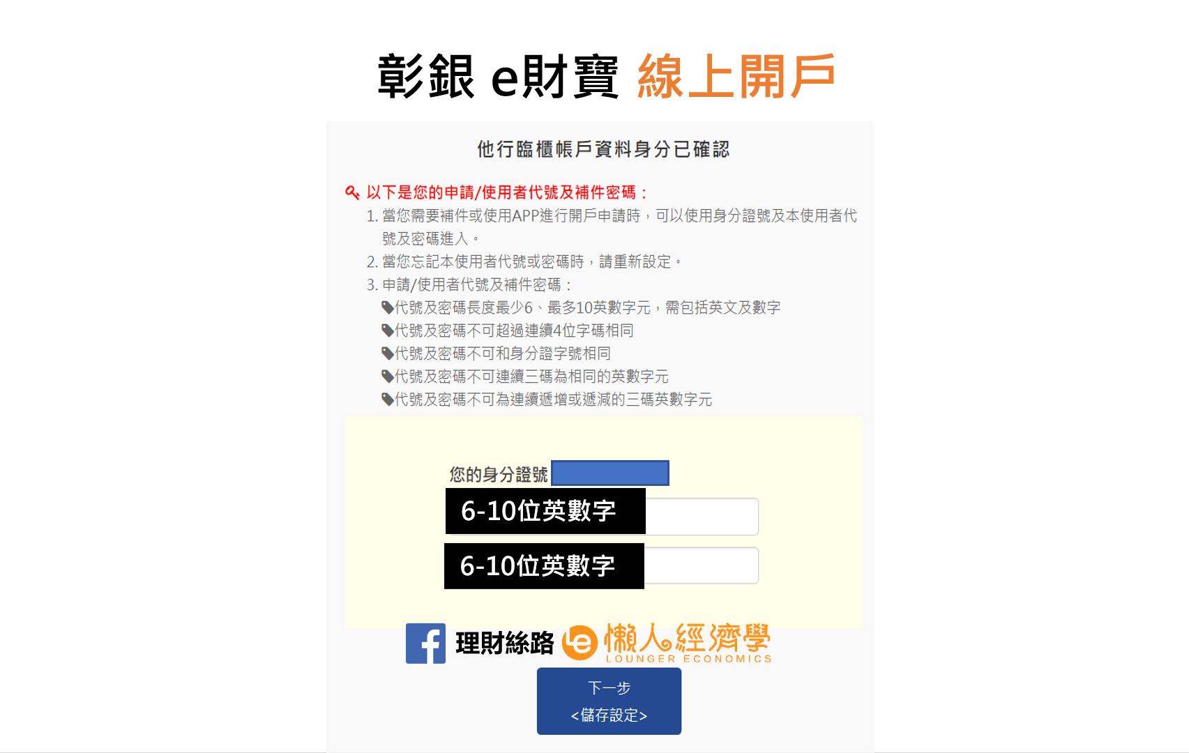 彰銀數位帳戶開戶教學-6