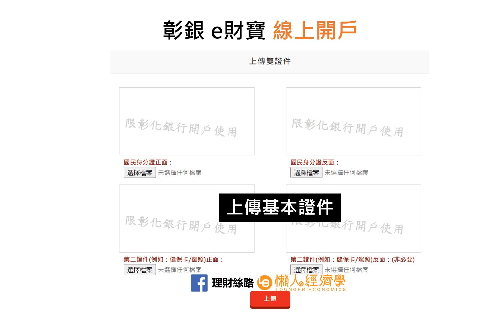 彰銀數位帳戶開戶教學-7