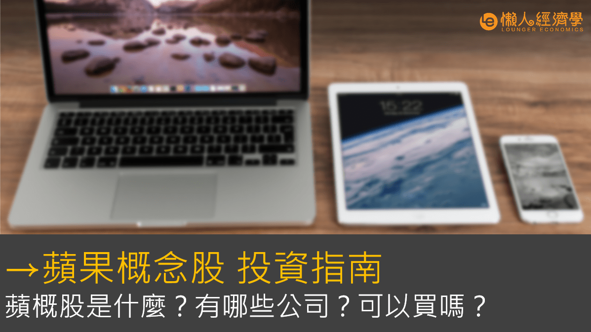 蘋果概念股投資指南:蘋概股是什麼?有哪些值得買?一文搞懂!