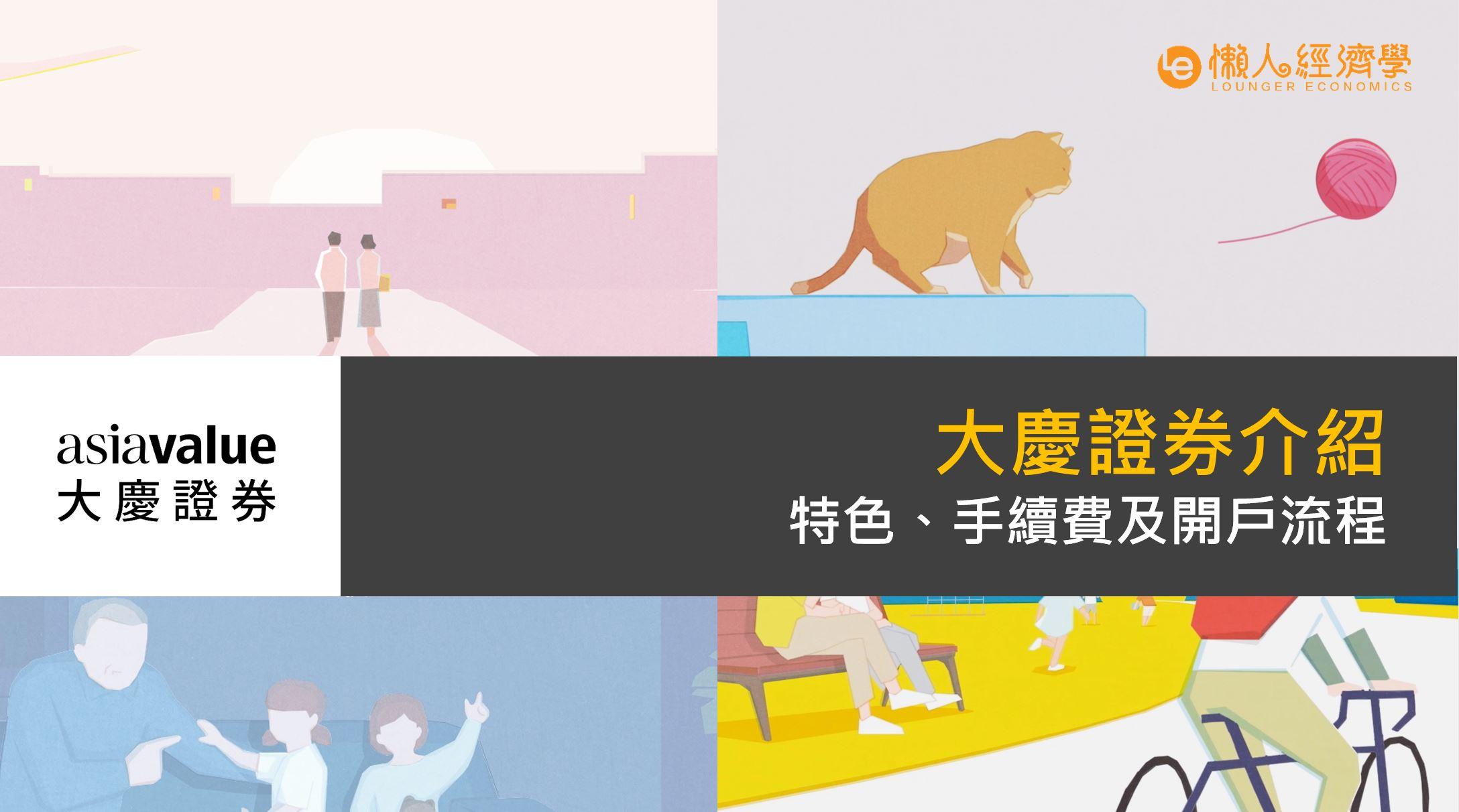 大慶證券介紹》》開戶流程、特色優惠、手續費總整理