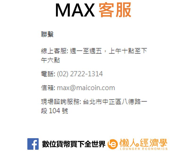 MAX客服