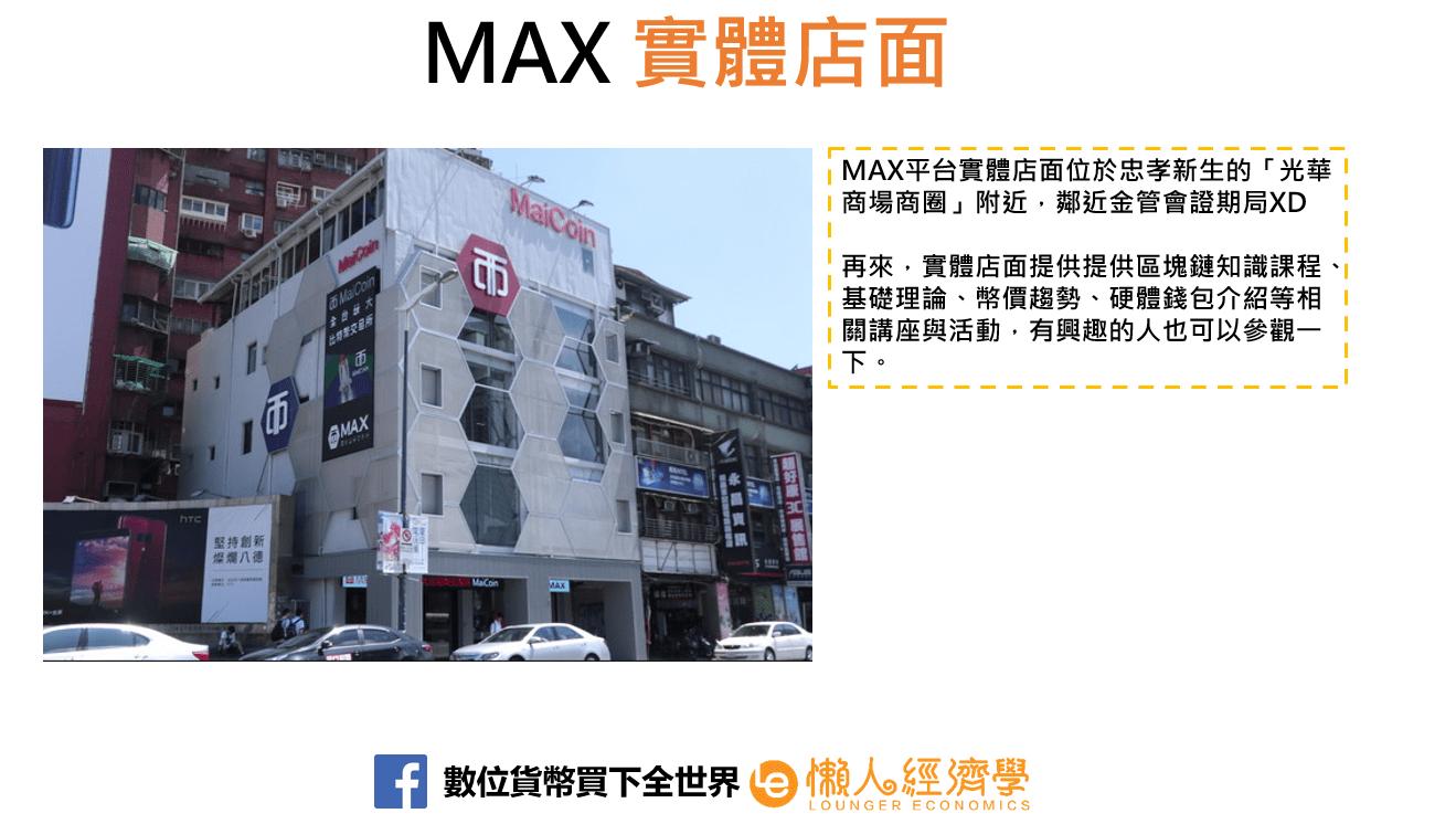 MAX實體店面