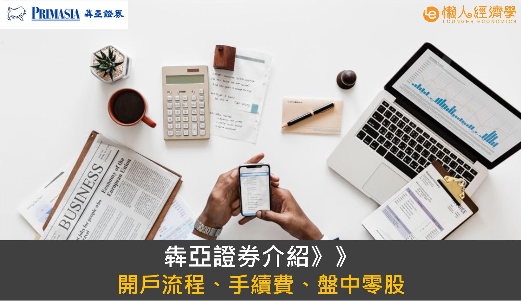 犇亞證券介紹》》開戶流程、手續費、使用心得總整理