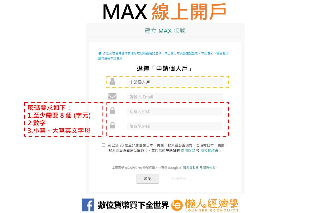 MAX線上開戶